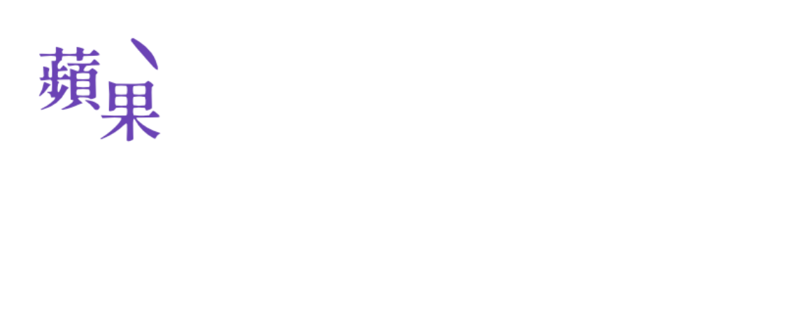 蘋果夢幻講座 Apple Forum